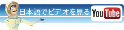 日本語でビデオを見る